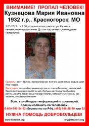 Пропала Кузнецова Мария Ивановна (25.07.1932 г.р.), которая вышла из больницы и домой не вернулась.