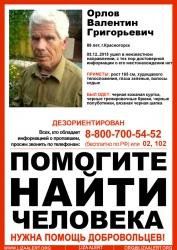 Разыскивается мужчина Орлов Валентин Григорьевич, 88 лет, который 5 декабря 2015 года в 13:00 уехал в неизвестном направлении и до сих пор не вернулся.