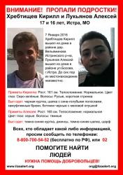 Разыскиваются подростки: Хребтищев Кирилл (17 лет) и Лукьянов Алексей (16 лет) Истринский район.