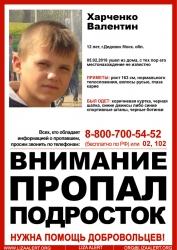 Разыскивается Харченко Валентин Сергеевич (12 лет), который 31 января 2016 года ушёл из дома, и с тех пор сведений о его местонахождении нет.