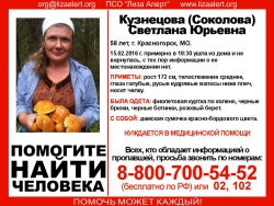Разыскивается Кузнецова (Соколова) Светлана Юрьевна (58 лет), о которой с 15 февраля 2016 года достоверной информации нет.