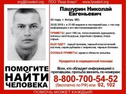 Разыскивается Пашурин Николай Евгеньевич (43 года), о котором с 20 февраля 2016 года достоверной информации нет.