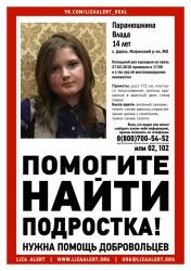 Разыскивается Паранюшкина Влада Александровна (14 лет), о которой с 27 февраля 2016 года сведений нет.