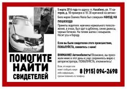 Розыск очевидцев ДТП, в котором автомобиль DAEWOO наехал на пешехода, 5 марта 2016 года, в поселке Нахабино на улице 11 Саперов, дом №10.