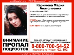 Разыскивается Каримова Мария Анатольевна (14 лет), о местонахождении которой с 6 марта 2016 года достоверной информации нет.