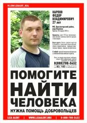 Разыскивается мужчина Карпов Федор Владимирович (27 лет), который в ночь с 27 на 28 марта 2016 года ушел из дома в неизвестном направлении.