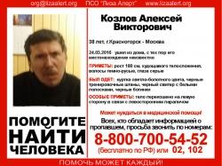 Разыскивается мужчина Козлов Алексей Викторович (38 лет), который 24 марта 2016 года ушел из дома в неизвестном направлении.