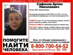 Разыскивается Сафонов Артем Николаевич (18 лет), о котором с 19 апреля 2016 года достоверной информации нет.