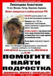 Разыскивается Леконцева Анастасия Дмитриевна (15 лет), которая ушла из дома 5 апреля 2016 года и с этого времени достоверной информации о ней нет.