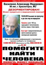 Разыскивается пожилой мужчина Василенко Александр Фёдорович, 86 лет, который 19 мая 2016 года вышел из дома на прогулку в неизвестном направлении.