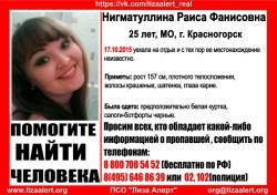 Разыскивается Нигматуллина Раиса Фанисовна (25 лет), о которой с 17 октября 2015 года достоверной информации нет.