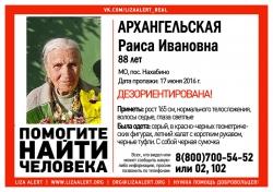 Разыскивается Архангельская Раиса Ивановна (88 лет), которая ушла из дома 17 июня 2016 года и до сих пор достоверной информации о ней нет.
