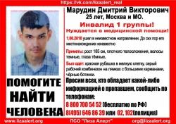 Разыскивается Марудин Дмитрий Владимирович (25 лет), о котором с 1 июня 2016 года достоверной информации нет.