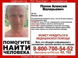 Разыскивается Попов Алексей Валерьевич (39 лет), о котором с 25-26 мая 2016 года достоверной информации нет.