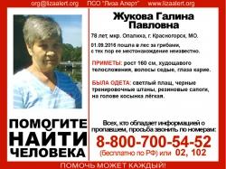 Разыскивается женщина Жукова Галина Павловна, 78 лет, которая 1 сентября 2016 года около 13:00 ушла в лес за грибами и заблудилась.