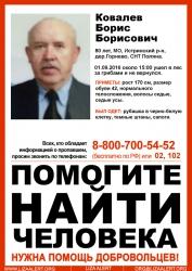 Разыскивается Ковалев Борис Борисович (80 лет), который 1 сентября 2016 года ушёл в лес за грибами и не вернулся.