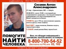 Разыскивается Сюзяев Антон Александрович (21 года), который 25 августа 2016 года последний раз созванивался с родными, с тех пор достоверной информации о его местонахождении нет.