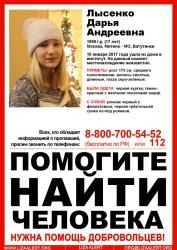 Разыскивается Лысенко Дарья Андреевна (17 лет), которая 10 января 2017 года ушла из дома, с тех пор ее местонахождение неизвестно.