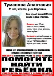 Разыскивается Туманова Анастасия Денисовна (11 лет), которая 8 января 2017 года ушла из дома, с тех пор ее местонахождение неизвестно.
