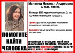 Разыскивается Меламед Наталья Андреевна (23 года), которая в ночь с 23 на 24 января 2017 года ушла из дома, с тех пор ее местонахождение неизвестно.