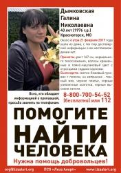 Разыскивается Дымковская Галина Николаевна (40 лет), которая 21 февраля 2017 года ушла из дома, с тех пор ее местонахождение неизвестно.