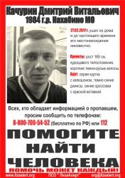 Разыскивается Качурин Дмитрий Витальевич (32 года), который 27 февраля 2017 года ушел из дома, с тех пор его местонахождение неизвестно.