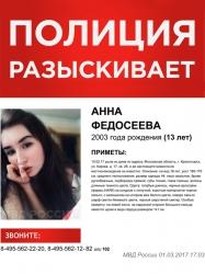 Разыскивается Федосеева Анна (13 лет), которая ушла 10 февраля 2017 года ушла из дома, с тех пор ее местонахождение неизвестно