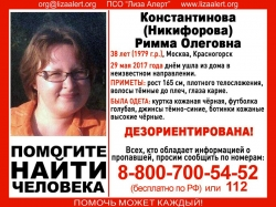 Разыскивается Константинова (Никифорова) Римма Олеговна 1975 г.р. (38 лет), которая 29 мая 2017 года ушла из дома, с тех пор ее местонахождение неизвестно.