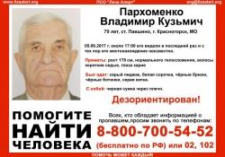 Разыскивается Пархоменко Владимир Кузьмич (79 лет), о котором с 5 июня 2017 года информации нет.