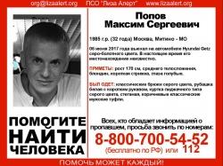 Разыскивается Попов Максим Сергеевич (32 года), который 6 июня 2017 года уехал на автомобиле и с тех пор информации о его местонахождении нет.
