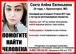 Разыскивается Сохта Алёна Евгеньевна 1993 г.р. (24 года), которую последний раз видели 15 июля 2017 года, с тех пор ее местонахождение неизвестно.