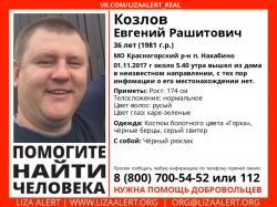 Разыскивается Козлов Евгений Рашитович (36 лет), о котором с 1 ноября 2017 года информации нет.