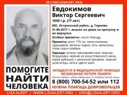 Разыскивается Евдокимов Виктор Сергеевич (77 лет), о котором с 31 августа 2017 года информации нет.