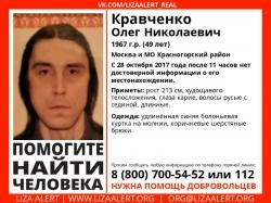 Разыскивается Кравченко Олег Николаевич (49 лет), о котором с 28 октября 2017 года информации нет.