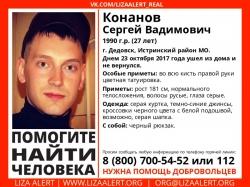 Разыскивается Конанов Сергей Вадимович (27 лет), о котором с 23 октября 2017 года информации нет.