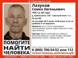 Разыскивается Лазуков Семен Евгеньевич (82 года), о котором с 18 сентября 2017 года информации нет.