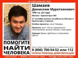 Разыскивается Шамаев Динислам Муратханович (22 год), о котором с 21 сентября 2017 года информации нет.