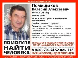 Разыскивается мужчина Помещиков Валерий Алексеевич (71 лет), о котором с 31 августа 2017 года информации нет.
