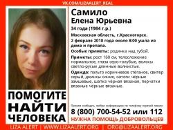 Разыскивается женщина Самило Елена Юрьевна (34 года), о которой со 2 февраля 2018 года информации нет.