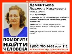 Разыскивается женщина Дементьева Людмила Николаевна (49 лет), о которой с 27 декабря 2017 года информации нет.