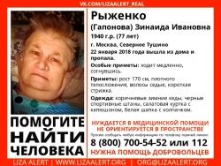 Разыскивается женщина пенсионер Рыженко (Гапонова) Зинаида Ивановна (77 лет), о которой с 22 января 2018 года информации нет.