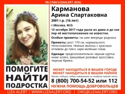 Разыскивается девушка Карманова Арина Спартаковна (16 лет), о которой с 13 октября 2017 года информации нет.