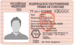 Разыскивается водительское удостоверение утерянное в мкр Чернево-1, г. Красногорска.