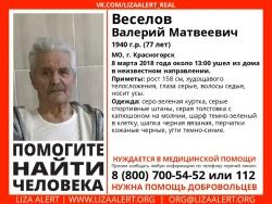Разыскивается мужчина Веселов Валерий Матвеевич (77 лет), о котором с 8 марта 2018 года информации нет.