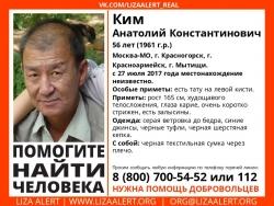 Разыскивается мужчина Ким Анатолий Константинович (56 лет), о котором с 27 июля 2017 года информации нет.