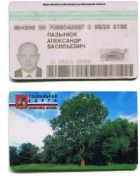 Найдена Социальная карта Московской области на имя Пазынюк Александр Васильевич.