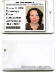 Найден ключ или пропуск «МОСГОРГЕОТРЕСТ» на имя Мещанчук Елены Михайловны.
