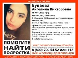 Разыскивается девушка Буваева Ангелина Викторовна (15 лет), о которой с 12 апреля 2018 года информации нет.
