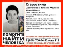 Разыскивается женщина Старостина (Хвостункова) Татьяна Юрьевна (49 лет), о которой с 14 июля 2018 года информации нет.