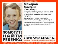 Разыскивается подросток Макаров Дмитрий (11 лет), который 25 июля 2018 года ушел из дома, с тех пор его местонахождение неизвестно.